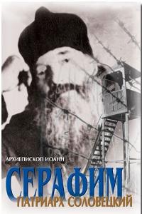 Серафим - патриарх соловецкий
