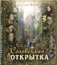 Соловецкая открытка