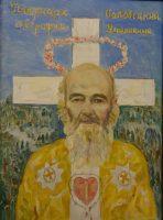 Патриарх Соловецкий